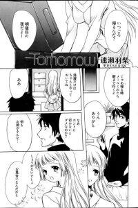 【エロ漫画】付き合っている彼氏が居ながらも、地元の付き合いでお見合いをすることになった彼女。【無料 エロ同人】