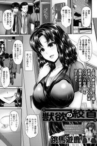 【エロ漫画】酔い潰れてしまった課長を自宅まで送り届けることになった男は、そこで彼の奥さんから足コキをされ誘われてしまい……。【無料 エロ同人】