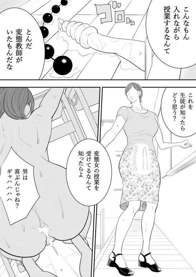【エロ漫画】巨乳女教師の彼女は男子生徒にピンサロで働いていたことがバレて言いなりになっているw【無料 エロ同人】(38)