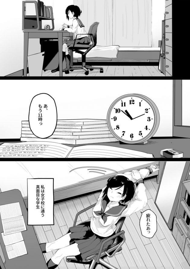 【エロ漫画】JKのストレス解消法はSNSの裏垢でエロエロな自撮り動画を上げることだなんてwww【無料 エロ同人】(2)