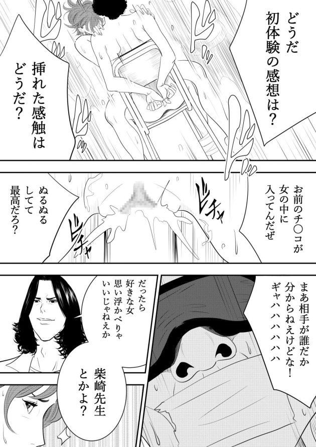【エロ漫画】巨乳女教師の彼女は男子生徒にピンサロで働いていたことがバレて言いなりになっているw【無料 エロ同人】(45)