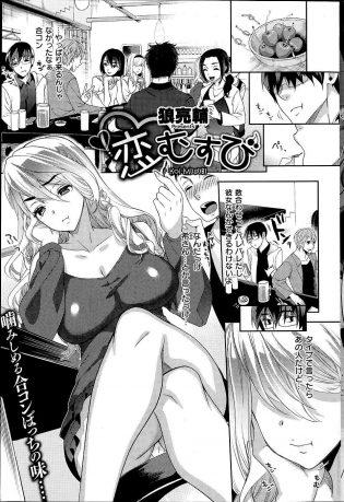 【エロ漫画】さくらんぼの枝で舌使いの練習をしている男はキスだけで彼女を絶頂させれるww【無料 エロ同人】