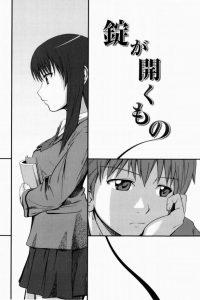 【エロ漫画】学校ではJKの姉からクールで素っ気ない態度を取られている弟は、ある時カギを忘れて家から閉め出されている姉を見て、思わず抱きしめてしまい……。【無料 エロ同人】