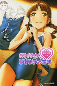 【エロ同人誌】地図が大好きな14歳の貧乳ちっぱいなJCロリ少女と付き合っている男。【無料 エロ漫画】