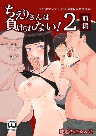 【エロ同人誌】巨乳人妻な彼女は毎日夫から寝取らせセックスをお願いされるw【無料 エロ漫画】