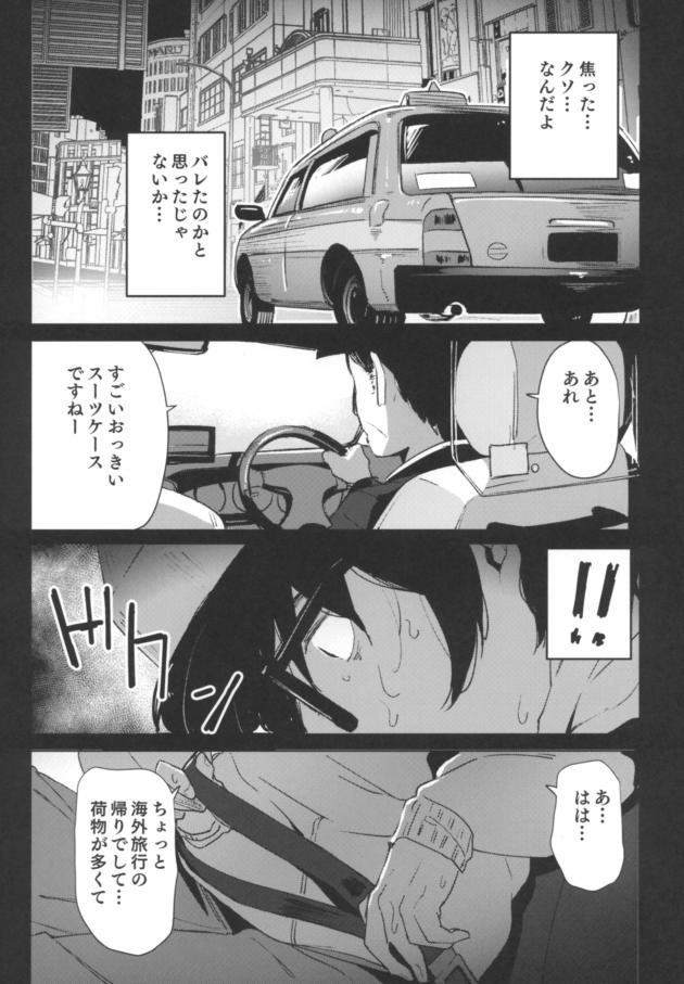 【エロ同人誌】所謂「無敵の人」と呼ばれる男は、野垂れ死ぬ前にJSロリ少女を誘拐して強姦レイプすることに…【無料 エロ漫画】(7)