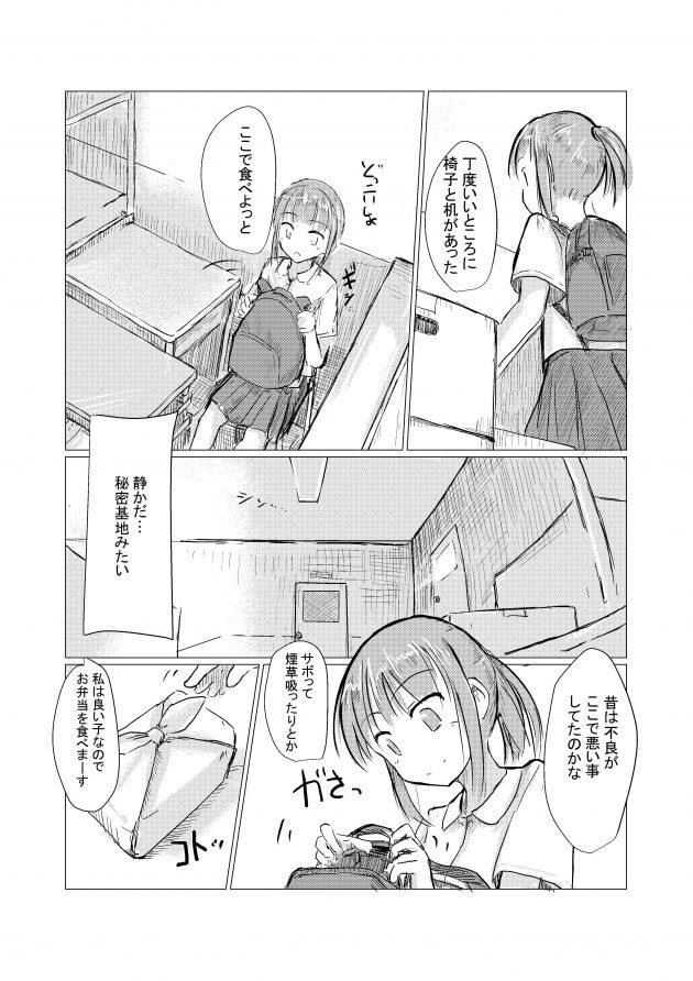 【エロ同人誌】貧乳ちっぱいな彼女は誰もいない午後の校舎で全裸プレイを始めるw【無料 エロ漫画】(7)