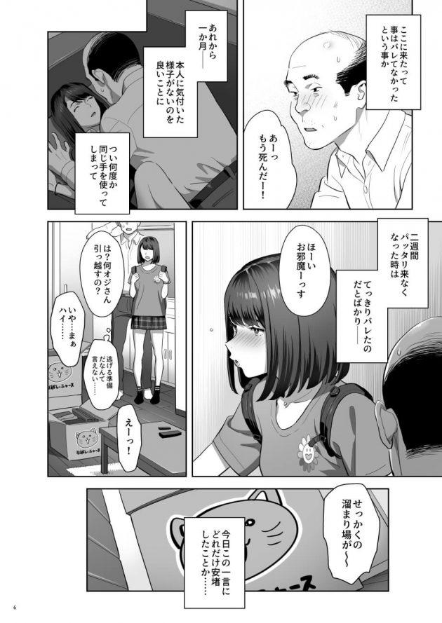 【エロ同人誌】JK彼女は睡眠姦セックスされるのを期待して彼の家に遊びに行ってるw【無料 エロ漫画】(5)