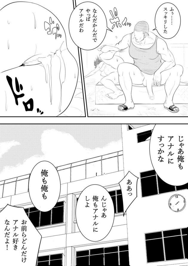 【エロ漫画】巨乳女教師の彼女は男子生徒にピンサロで働いていたことがバレて言いなりになっているw【無料 エロ同人】(30)