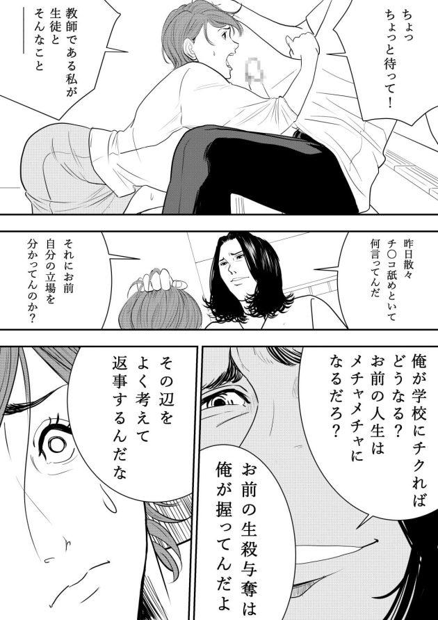 【エロ漫画】巨乳女教師の彼女は男子生徒にピンサロで働いていたことがバレて言いなりになっているw【無料 エロ同人】(9)