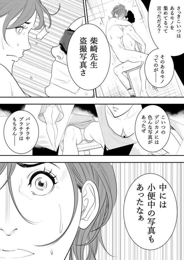 【エロ漫画】巨乳女教師の彼女は男子生徒にピンサロで働いていたことがバレて言いなりになっているw【無料 エロ同人】(46)