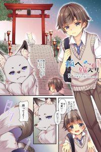 【エロ同人誌】学校帰りに見つけた狐を追いかけると狐は擬人化して男は女体化されてしまうw【無料 エロ漫画】