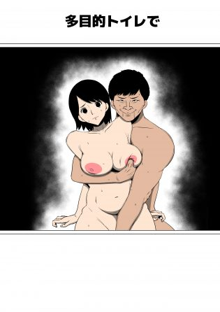 【エロ同人誌】以前グラビアイドルをしていた彼女は今では多目的トイレで夫とセックスをしている【無料 エロ漫画】