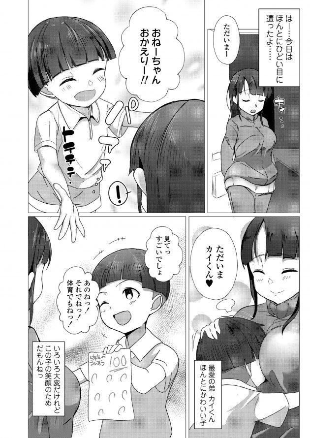 【エロ同人誌】爆乳JKの彼女は通学中のバスの中で男子生徒にいつもエッチなことをされているww【無料 エロ漫画】(30)