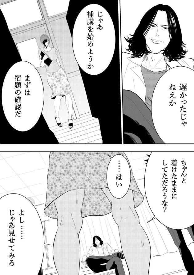 【エロ漫画】巨乳女教師の彼女は男子生徒にピンサロで働いていたことがバレて言いなりになっているw【無料 エロ同人】(33)