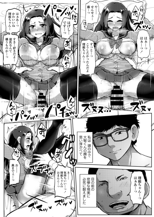 【エロ同人誌】巨乳JKには家庭教師の延長の代償を自分の身体で支払うことにww【無料 エロ漫画】(15)