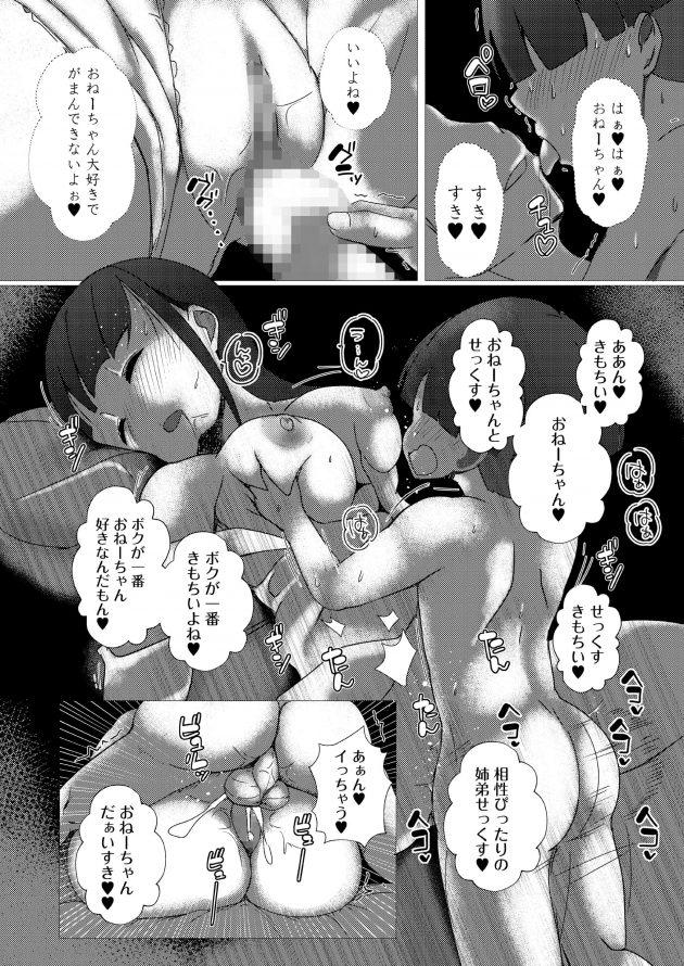 【エロ同人誌】爆乳JKの彼女は通学中のバスの中で男子生徒にいつもエッチなことをされているww【無料 エロ漫画】(32)