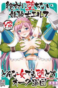 【エロ同人誌】エロファンタジーな世界で大陸一の姫騎士である高貴なエルフは…【無料 エロ漫画】