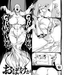 【エロ同人誌】部屋に入ると突然襲い掛かって来る幽霊の女性をベッドに放り投げる男は、そのまま彼女にバックから挿入し巨乳を揉みながら正常位でイチャラブ中出しセックスまでしてしまうギャグエロなコメディ作品。【無料 エロ漫画】