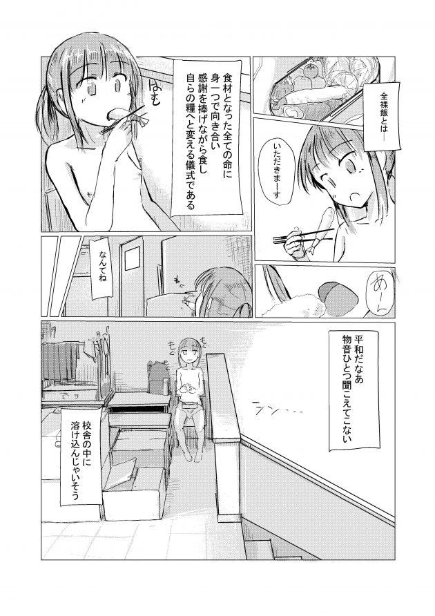 【エロ同人誌】貧乳ちっぱいな彼女は誰もいない午後の校舎で全裸プレイを始めるw【無料 エロ漫画】(13)