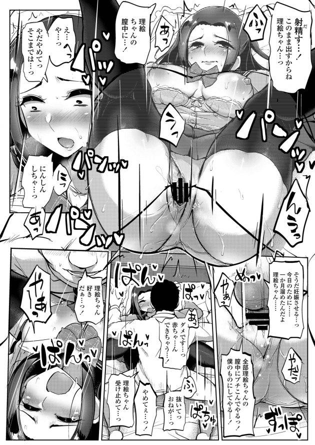 【エロ同人誌】巨乳JKには家庭教師の延長の代償を自分の身体で支払うことにww【無料 エロ漫画】(16)