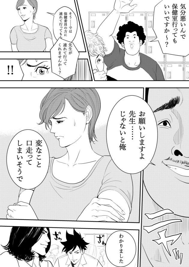 【エロ漫画】巨乳女教師の彼女は男子生徒にピンサロで働いていたことがバレて言いなりになっているw【無料 エロ同人】(14)