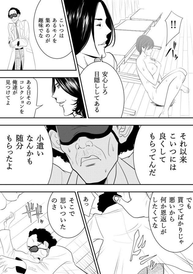 【エロ漫画】巨乳女教師の彼女は男子生徒にピンサロで働いていたことがバレて言いなりになっているw【無料 エロ同人】(40)