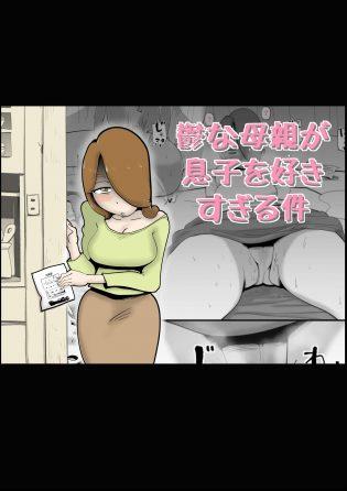 【エロ同人誌】鬱に悩んでいる母親のことを心配している息子だったが…【無料 エロ漫画】