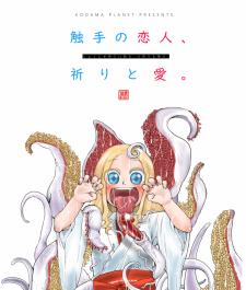 【エロ同人誌】とある地方のとある神社で、古くからの因習によって神社で目隠し拘束されたまま触手と異種姦セックスをさせられているマイクロビキニ姿の巫女の少女【無料 エロ漫画】