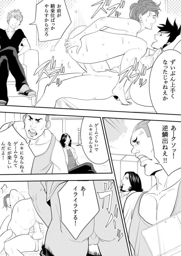 【エロ漫画】巨乳女教師の彼女は男子生徒にピンサロで働いていたことがバレて言いなりになっているw【無料 エロ同人】(22)