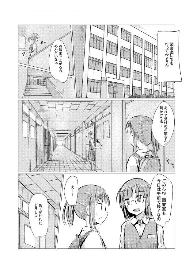 【エロ同人誌】貧乳ちっぱいな彼女は誰もいない午後の校舎で全裸プレイを始めるw【無料 エロ漫画】(4)