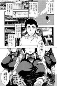 【エロ漫画】AVの懸賞に当選して女性しかいないという島に旅行にやって来た男は、早速空港の職員から検査として騎乗位セックスまで中出ししてしまう。【無料 エロ同人】