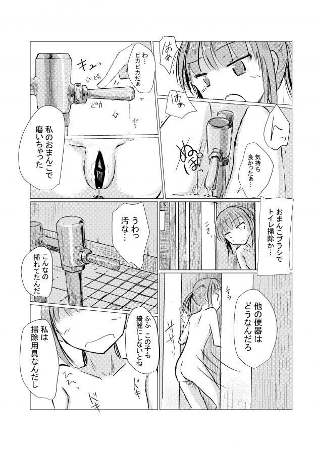 【エロ同人誌】貧乳ちっぱいな彼女は誰もいない午後の校舎で全裸プレイを始めるw【無料 エロ漫画】(36)