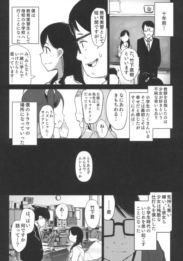 【エロ同人誌】所謂「無敵の人」と呼ばれる男は、野垂れ死ぬ前にJSロリ少女を誘拐して強姦レイプすることに…【無料 エロ漫画】(27)