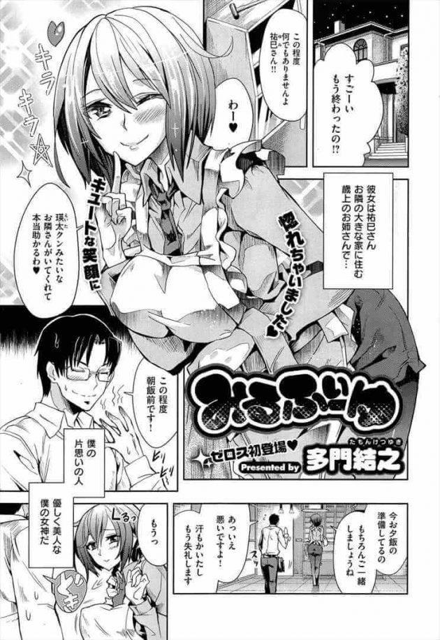 【エロ漫画】隣に住む巨乳人妻な奥さんを狙いいつも家のお手伝いをしている男は、その娘である女の子にいつも邪魔をされていて……。【無料 エロ同人】