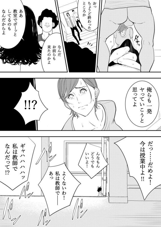 【エロ漫画】巨乳女教師の彼女は男子生徒にピンサロで働いていたことがバレて言いなりになっているw【無料 エロ同人】(18)