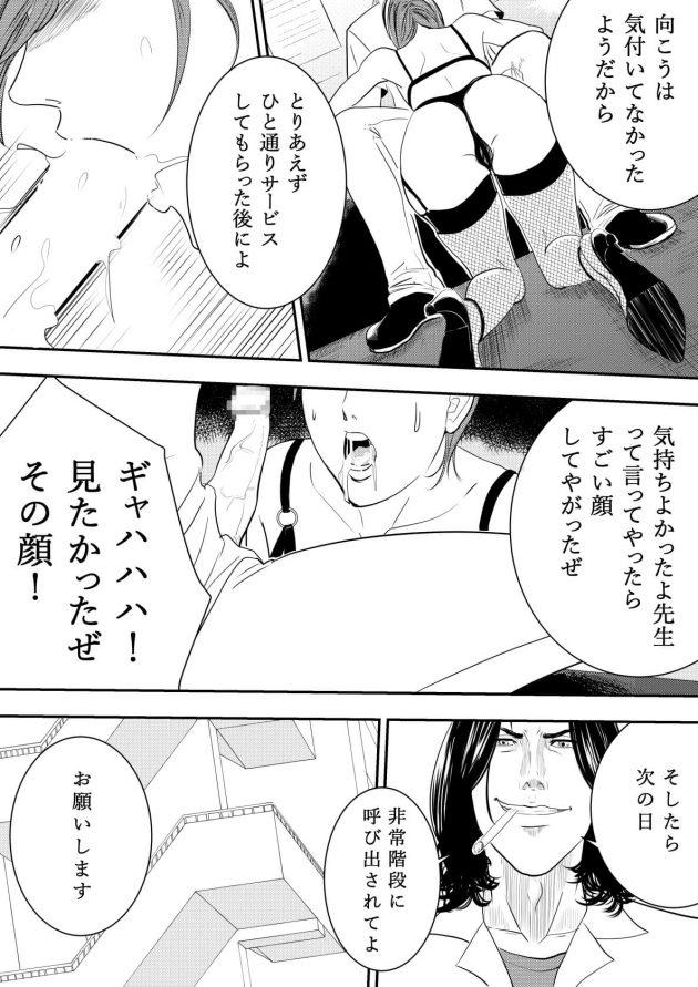 【エロ漫画】巨乳女教師の彼女は男子生徒にピンサロで働いていたことがバレて言いなりになっているw【無料 エロ同人】(7)