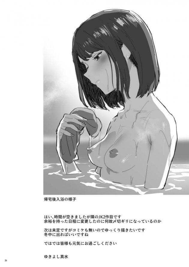 【エロ同人誌】JK彼女は睡眠姦セックスされるのを期待して彼の家に遊びに行ってるw【無料 エロ漫画】(25)