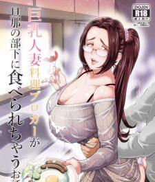 【エロ同人誌】巨乳人妻料理ブロガーな彼女は夫とのセックスでは満足できずに、ナスを使ってオナニーまでしてしまっていて……。【無料 エロ漫画】