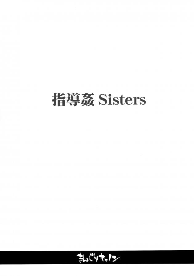 【エロ同人誌】陸上時のコーチは美人姉妹から同時にフェラしてもらう程の関係だったw【無料 エロ漫画】(3)