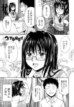 【エロ漫画】以前姉が痴漢されている所を見てしまった弟は、その様子が忘れられず友人と一緒に姉を拘束し強姦レイプすることに。【無料 エロ同人】