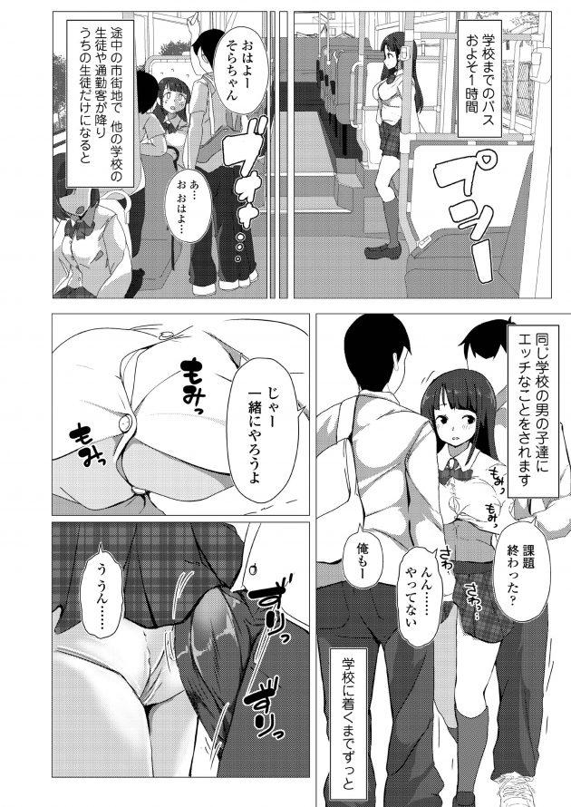 【エロ同人誌】爆乳JKの彼女は通学中のバスの中で男子生徒にいつもエッチなことをされているww【無料 エロ漫画】(4)