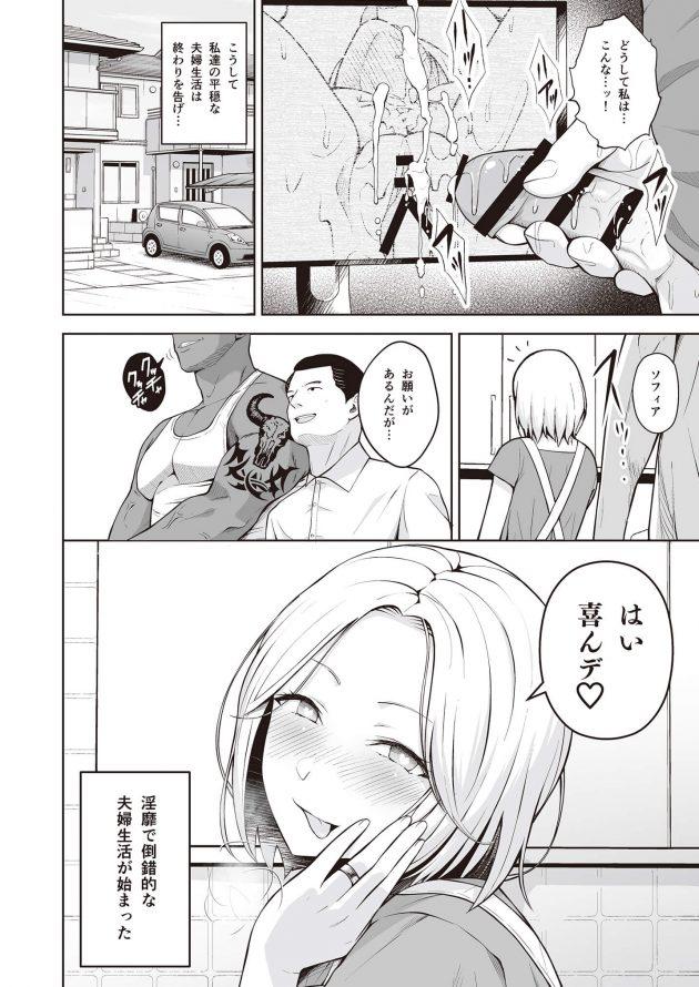 【エロ同人誌】爆乳人妻な彼女は帰りの遅い夫の代わりに隣に住む男とのNTRセックスを繰り返すw【無料 エロ漫画】(52)