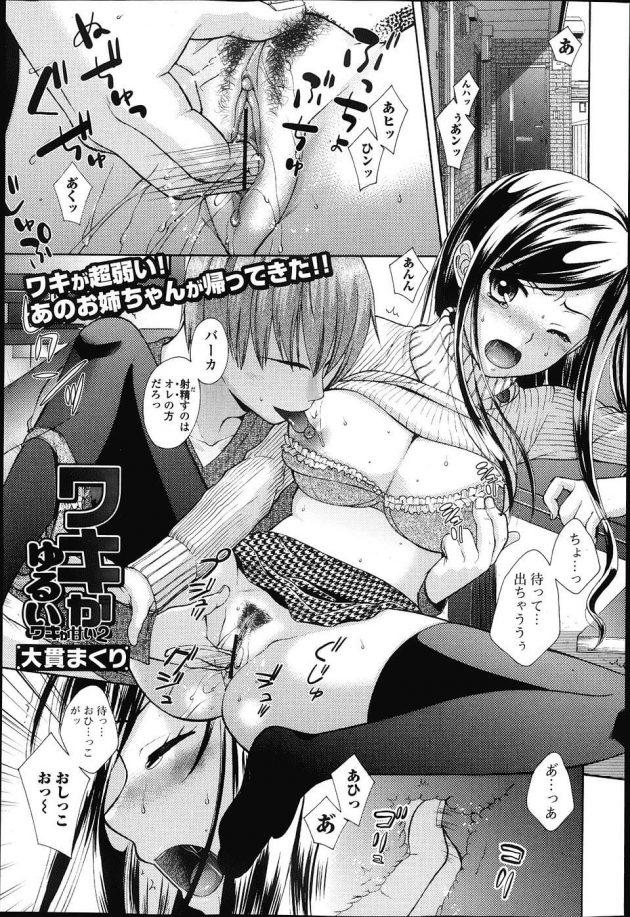 【エロ漫画】仲の良かった弟が、いつの頃から姉である彼女の下着を使ってオナニーをしていることに気付いてしまった彼女は、そのことに欲情し彼を誘惑するように裸を見せるようになり……。【無料 エロ同人】