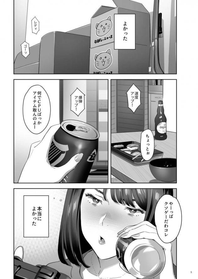 【エロ同人誌】JK彼女は睡眠姦セックスされるのを期待して彼の家に遊びに行ってるw【無料 エロ漫画】(4)