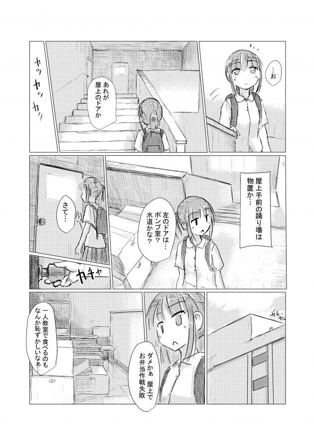 【エロ同人誌】貧乳ちっぱいな彼女は誰もいない午後の校舎で全裸プレイを始めるw【無料 エロ漫画】(6)