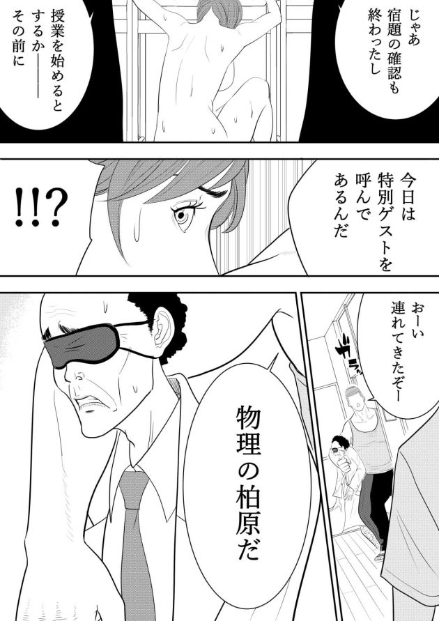 【エロ漫画】巨乳女教師の彼女は男子生徒にピンサロで働いていたことがバレて言いなりになっているw【無料 エロ同人】(39)
