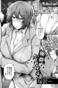 【エロ漫画】上司からセクハラを受けながらの飲み会で飲み過ぎてしまった巨乳OLの彼女は、客引きに誘われカプセルホテルに泊まっていくことに。【無料 エロ同人】