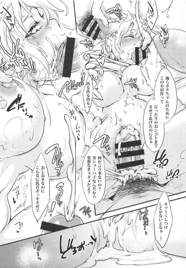 【エロ同人 東方Project】獣耳けものっ娘の女の子はホームレスの男たちから輪姦レイプされている【無料 エロ漫画】(8)