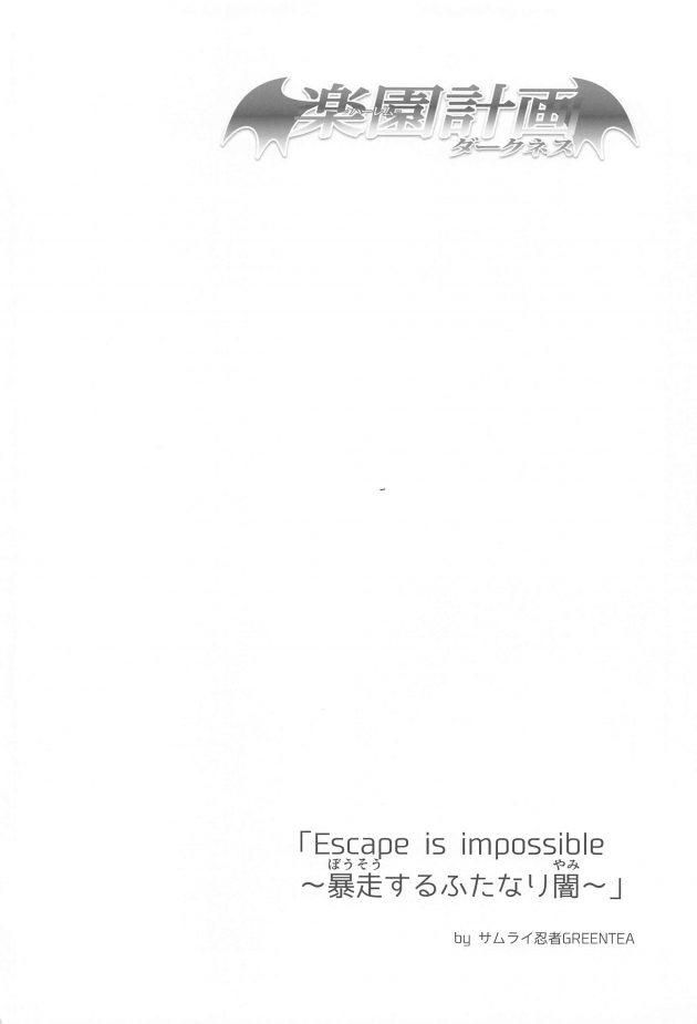 【エロ同人 To LOVEる -とらぶる-】ふたなりになってしまった金色の闇は制服姿の西連寺にフェラをされてズ乱交中出しセックスへ!【無料 エロ漫画】(5)